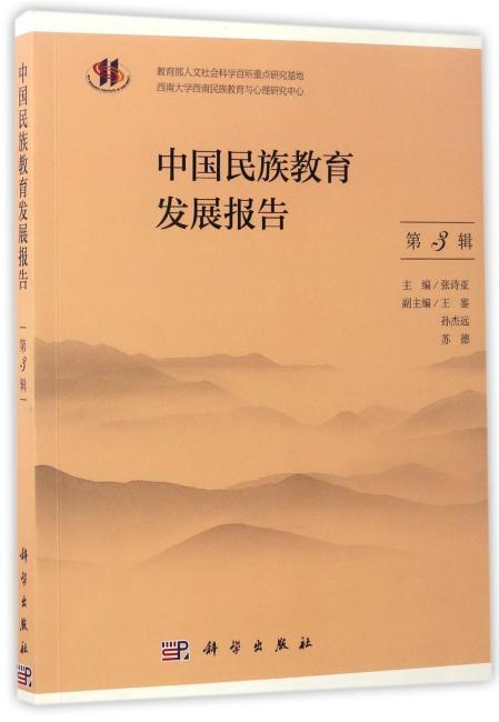 中国民族教育发展报告(第3辑)