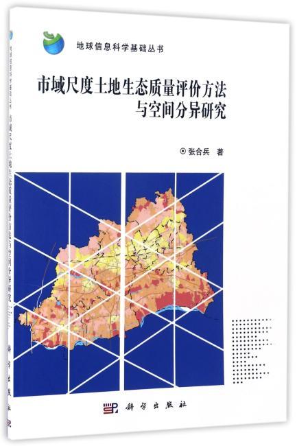 市域尺度土地生态质量评价方法与空间分异研究