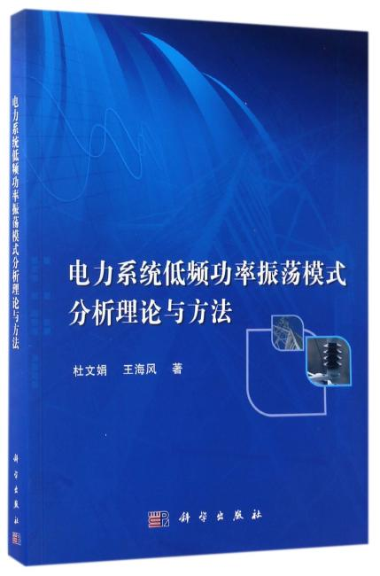 电力系统低频功率振荡模式分析理论与方法