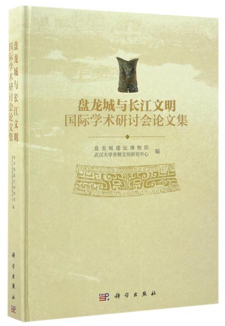 盘龙城与长江文明国际学术研讨会论文集