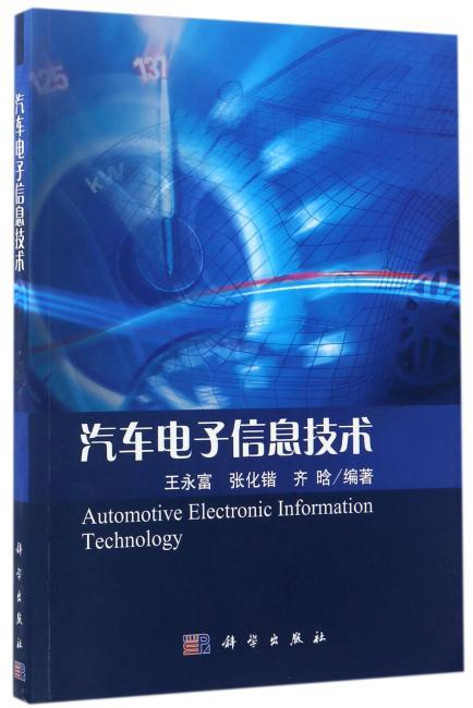 汽车电子信息技术