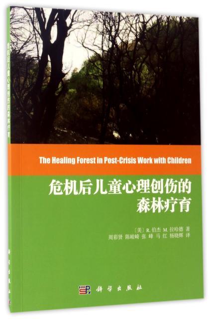 危机后儿童心理创伤的森林疗育