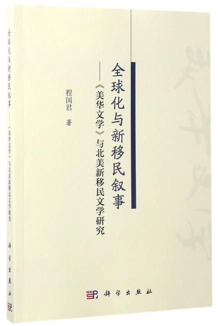 全球化与新移民叙事——《美华文学》与北美新移民文学研究