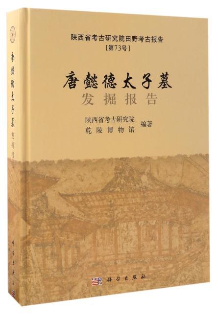 唐懿德太子墓发掘报告