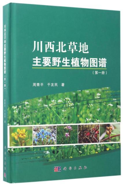 川西北草地主要野生植物图谱