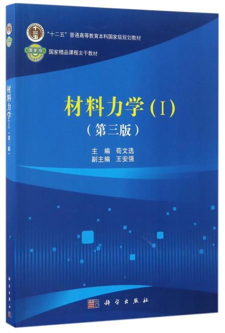 材料力学(Ⅰ)(第三版)