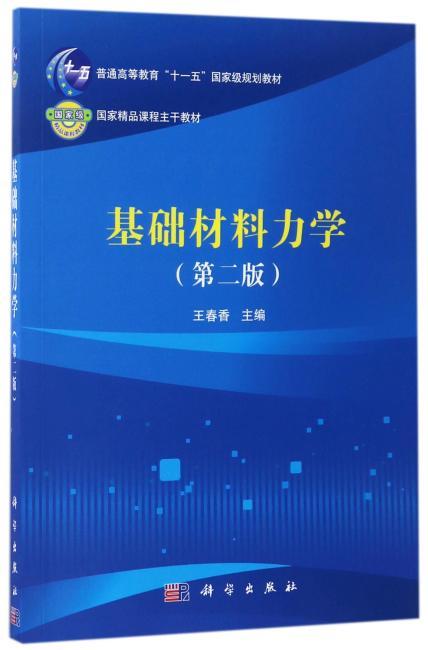 基础材料力学(第二版)