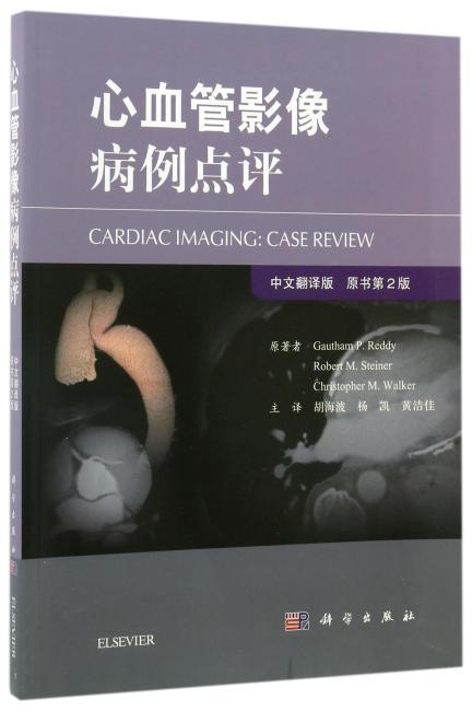 心血管影像诊断病例点评(第2版)