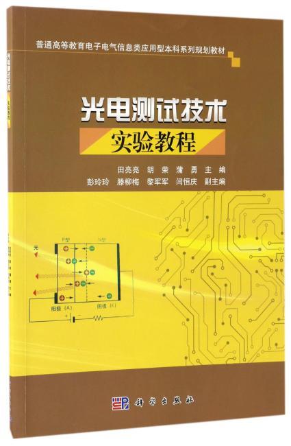 光电测试技术实验教程