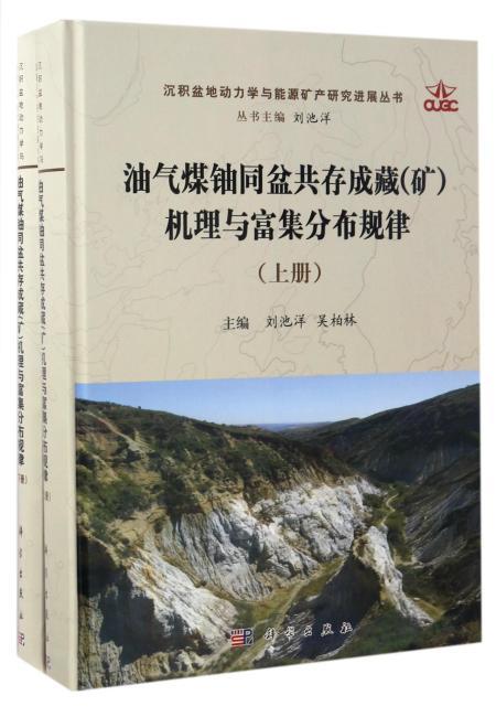 油气煤铀同盆共存成藏(矿)机理与富集分布规律(上、下册)