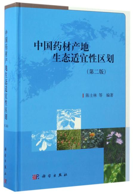 中国药材产地生态适宜性区划(第二版)