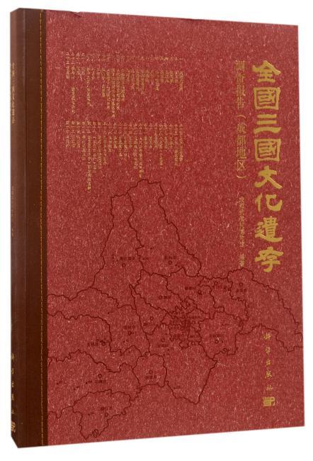 全国三国文化遗存调查报告(成都地区)