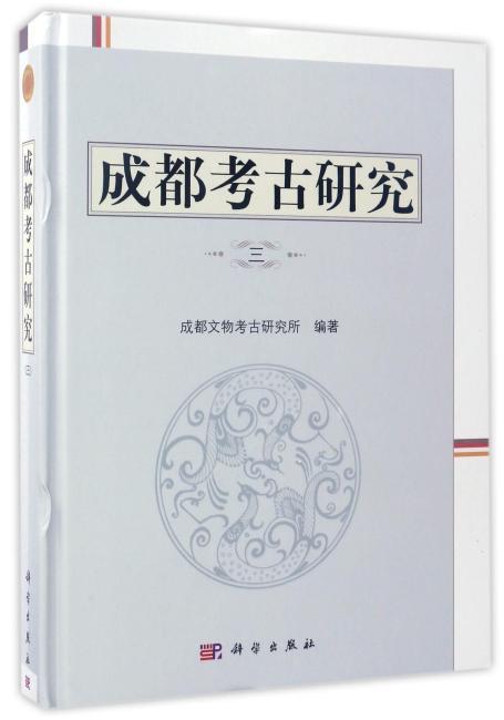 成都考古研究(三)