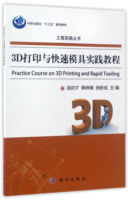 3D打印与快速模具实践教程
