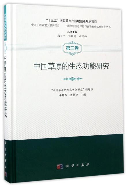 中国草原的生态功能研究