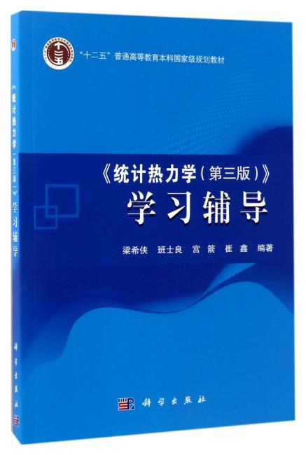 统计热力学(第三版)学习辅导