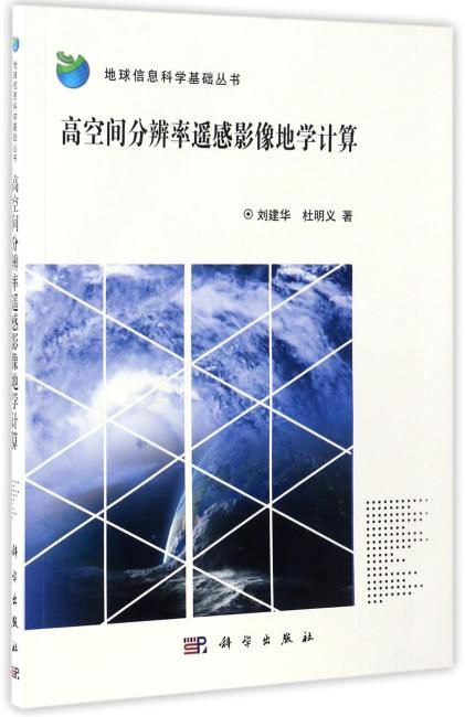 高空间分辨率遥感影像地学计算