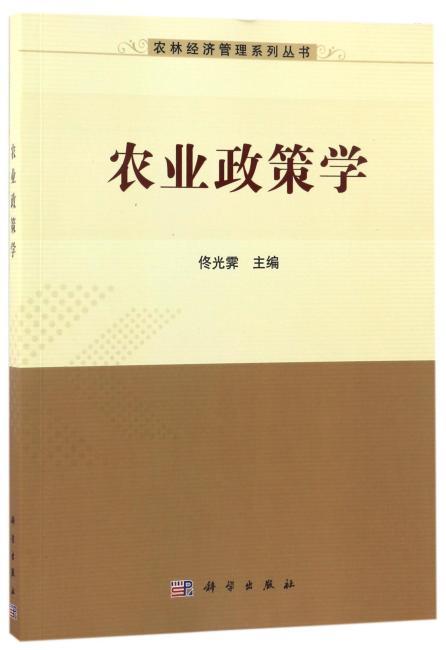 农业政策学