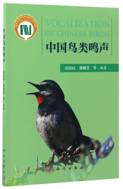 中国鸟类鸣声