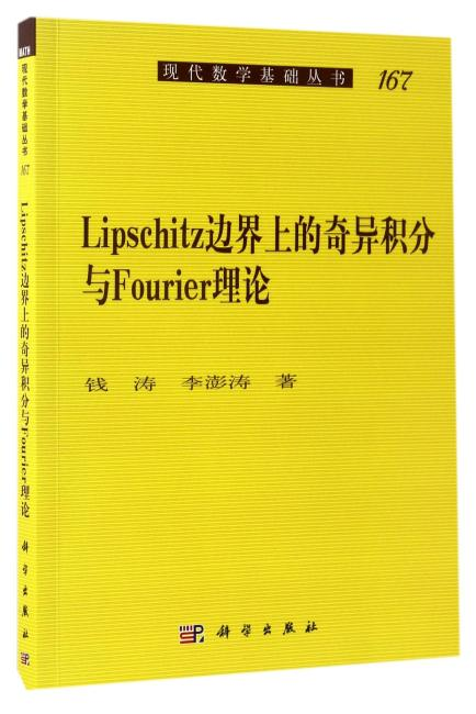 Lipschitz图像边界上的奇异积分与Fourie理论