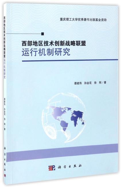 西部地区技术创新战略联盟运行机制研究