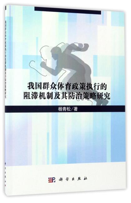 我国群众体育政策执行的阻滞机制及其防治策略研究
