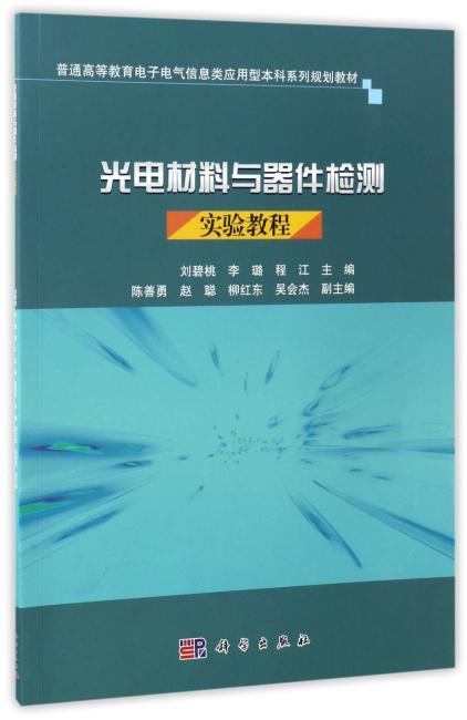 光电材料与器件检测实验教程