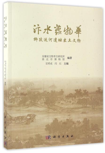 汴水蕴物华——柳孜运河遗址出土文物