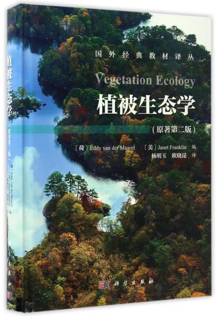 植被生态学(第二版)Vegetation Ecology(2ed)