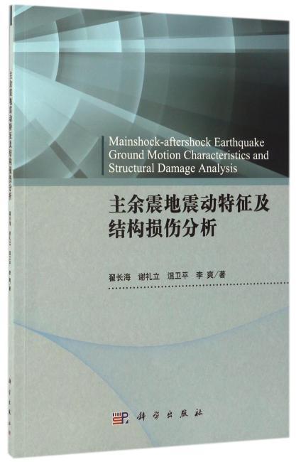主余震地震动特征及结构损伤分析
