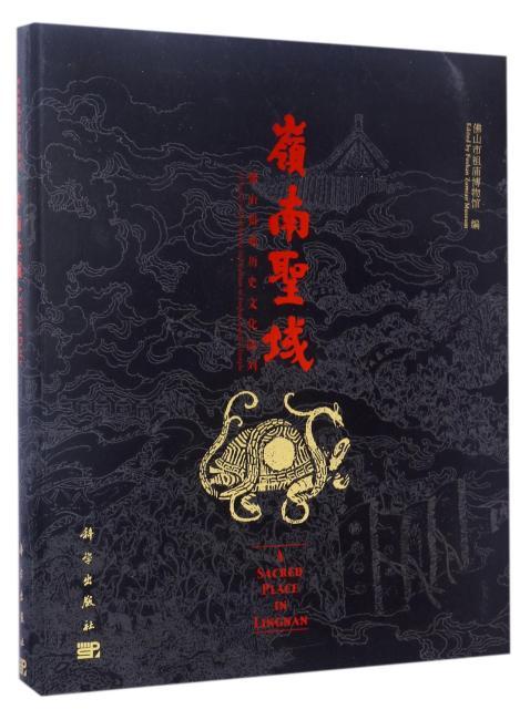 岭南圣域——佛山祖庙历史文化陈列