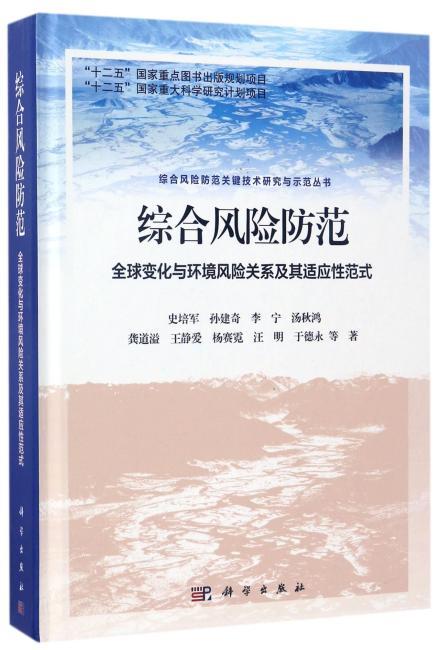 综合风险防范 全球变化与环境风险关系及其适应性范式