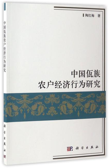 中国佤族农户经济行为研究