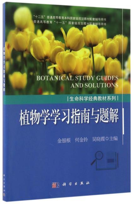 植物学学习指南与题解