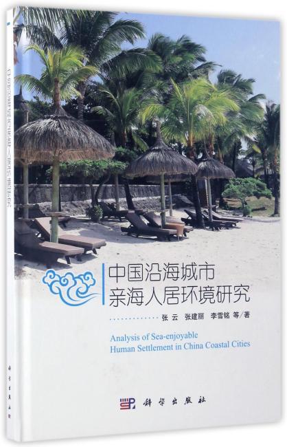 中国沿海城市亲海人居环境研究