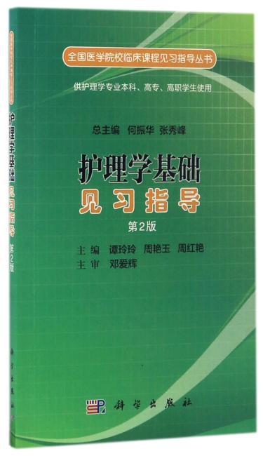 护理学基础见习指导(第二版)