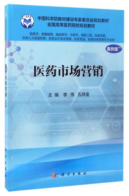 医药市场营销(案例版)(供药学类专业使用)