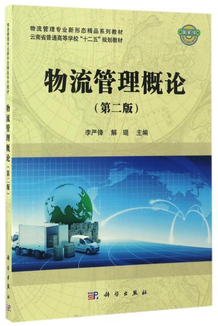 物流管理概论(第二版)