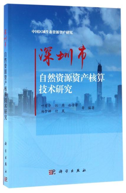 深圳市自然资源资产核算技术研究