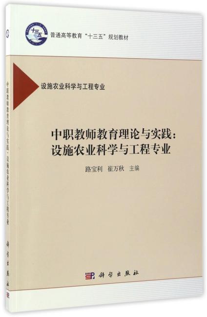 中职教师教育理论与实践:设施农业科学与工程专业