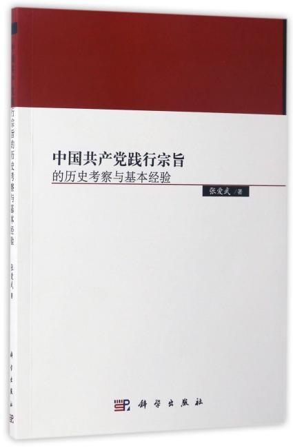 中国共产党践行宗旨的历史考察与基本经验