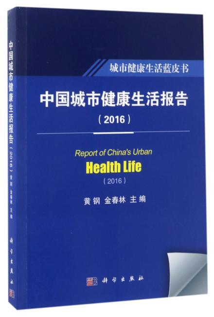 中国城市健康生活报告(2016)