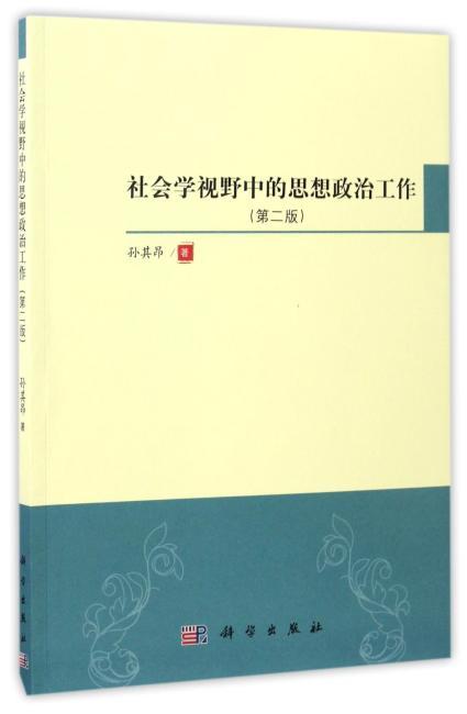 社会学视野中的思想政治工作(第二版)