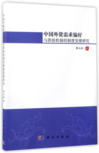 中国外资需求偏好与供给机制的制度安排研究