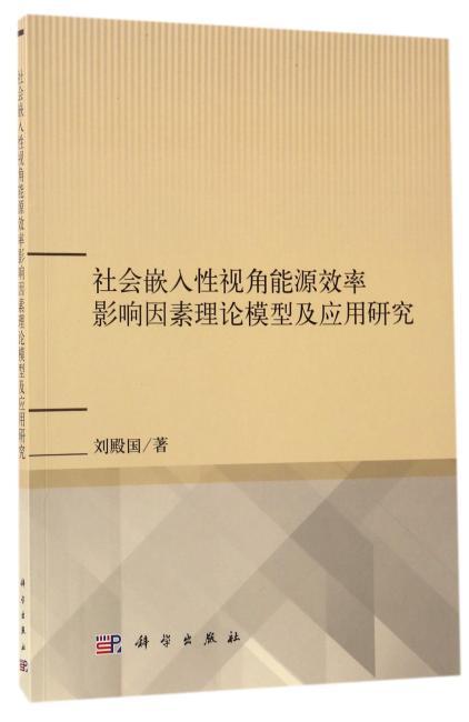 社会嵌入性视角能源效率影响因素理论模型及应用研究
