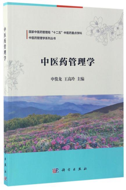 中医药管理学