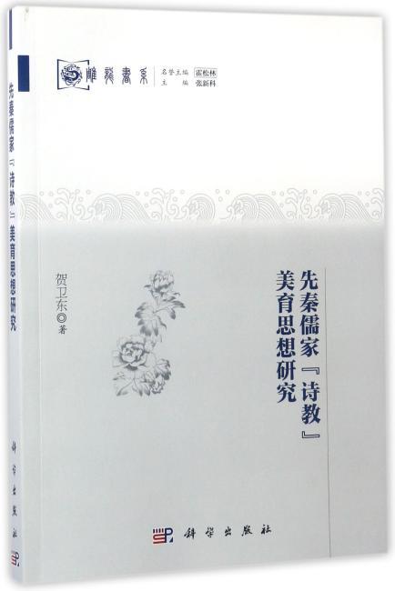 """先秦儒家""""诗教""""美育思想研究"""