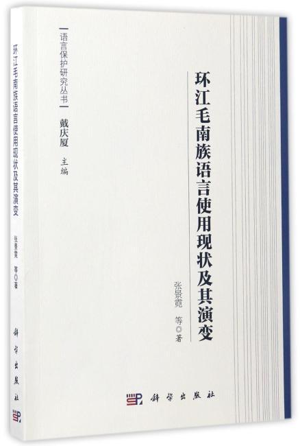 环江毛南族语言使用现状及其演变