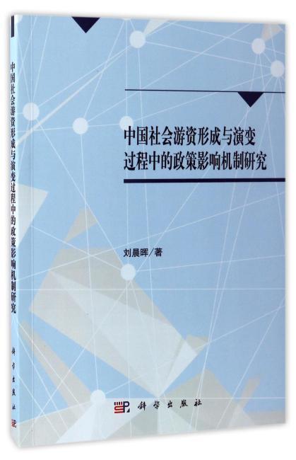 中国社会游资形成与演变过程中的政策影响机制研究