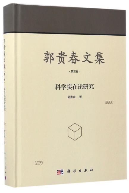 郭贵春文集  第三卷:科学实在论研究